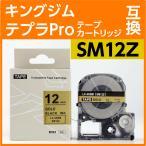 ショッピングテープ キングジム テプラPro用 テープカートリッジ SM12Z(強粘着タイプ) 〔互換〕