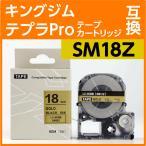 ショッピングテープ キングジム テプラPro用 テープカートリッジ SM18Z(強粘着タイプ) 〔互換〕