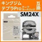 キングジム テプラPro用 テープカートリッジ SM24X(SM24XCの強粘着) 〔互換〕