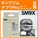 キングジム テプラPro用 テープカートリッジ SM9X(SM9XCの強粘着) 〔互換〕
