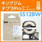 キングジム テプラPro用 テープカートリッジ SS12BW(SS12Bの強粘着) 〔互換〕
