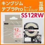 キングジム テプラPro用 テープカートリッジ SS12RW(SS12Rの強粘着) 〔互換〕