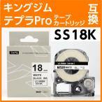 ショッピングテープ キングジム テプラPro用 テープカートリッジ SS18K 〔互換〕