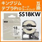 キングジム テプラPro用 テープカートリッジ SS18KW(SS18Kの強粘着) 〔互換〕