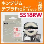 キングジム テプラPro用 テープカートリッジ SS18RW(SS18Rの強粘着) 〔互換〕