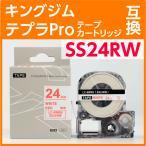 キングジム テプラPro用 テープカートリッジ SS24RW(SS24Rの強粘着) 〔互換〕