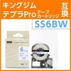 キングジム テプラPro用 テープカートリッジ SS6BW(SS6Bの強粘着) 〔互換〕