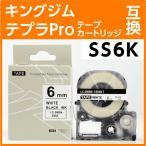 キングジム テプラPro用 テープカートリッジ SS6K〔互換〕