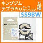 キングジム テプラPro用 テープカートリッジ SS9BW(SS9Bの強粘着) 〔互換〕