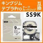 キングジム テプラPro用 テープカートリッジ SS9K 〔互換〕