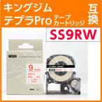 キングジム テプラPro用 テープカートリッジ SS9RW(SS9Rの強粘着) 〔互換〕