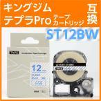 キングジム テプラPro用 テープカートリッジ ST12BW(ST12Bの強粘着) 〔互換〕