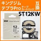 キングジム テプラPro用 テープカートリッジ ST12KW(ST12Kの強粘着) 〔互換〕