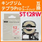 キングジム テプラPro用 テープカートリッジ ST12RW(ST12Rの強粘着) 〔互換〕