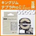 キングジム テプラPro用 テープカートリッジ ST12SW(ST12Sの強粘着) 〔互換〕