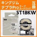 キングジム テプラPro用 テープカートリッジ ST18KW(ST18Kの強粘着タイプ) 〔互換〕