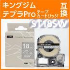 キングジム テプラPro用 テープカートリッジ ST18SW(ST18Sの強粘着タイプ) 〔互換〕