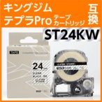 キングジム テプラPro用 テープカートリッジ ST24KW(ST24Kの強粘着) 〔互換〕