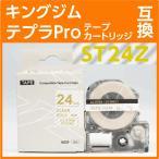 キングジム テプラPro用 テープカートリッジ ST24Z〔強粘着〕24mm〔互換〕透明地/金文字