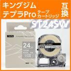 キングジム テプラPro用 テープカートリッジ ST24SW(ST24Sの強粘着) 〔互換〕