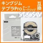 キングジム テプラPro用 テープカートリッジ ST36SW(ST36Sの強粘着) 〔互換〕