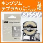 キングジム テプラPro用 テープカートリッジ ST6SW(ST6Sの強粘着) 〔互換〕