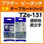 ブラザー ピータッチ用 ラミネートテープ 12mm TZe-131 〔互換〕