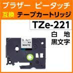 ブラザー ピータッチ用 ラミネートテープ 9mm TZe-221 〔互換〕