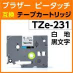 ブラザー ピータッチ用 ラミネートテープ 12mm TZe-231 〔互換〕