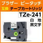 ブラザー ピータッチ用 ラミネートテープ 18mm TZe-241 〔互換〕