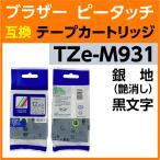 ブラザー ピータッチ用 ラミネートテープ12mm TZe-M931 〔互換〕