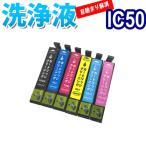 ショッピング解消 洗浄 カートリッジ エプソン IC50 6色セット プリンター 目詰まり インク 出ない 解消 強力 クリーニング液 IC6CL50 EPSON