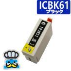 EPSON エプソン ICBK61 ブラック  単品 互換インクカートリッジ PX-1700FC9|PX-1600FC9|PX-1600FC2|PX-1200C9|PX-1200C2|PX-673F|PX-1700FC2