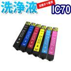 ショッピング解消 洗浄 カートリッジ  IC70L エプソン プリンター 目詰まり インク 出ない 解消  強力 クリーニング液 EPSON IC6CL70L プリンターインク