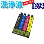 ショッピングプリンター 洗浄 カートリッジ IC74 エプソン プリンター 目詰まり インク 出ない 解消 強力 クリーニング液 EPSON IC4CL74 プリンターインク