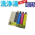 ショッピングプリンター 洗浄 カートリッジ IC75 エプソン プリンター 目詰まり インク 出ない 解消 強力 クリーニング液 EPSON IC4CL75 プリンターインク