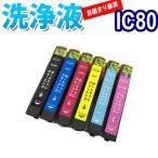 ショッピング解消 洗浄 カートリッジ IC80L エプソン プリンター 目詰まり インク 出ない 解消  強力 クリーニング液 EPSON IC6CL80L プリンターインク