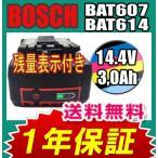 ボッシュ BOSCH BAT607 / BAT614  互換バッテリー 14.4V 3.0Ah 3000mAh電池残量表示付き 1年保証 激安