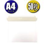封筒 メール便 A4 サイズ 高さ25CM×幅34CM 50枚入 ラッピング袋 梱包材 宅急便 ビジネスレターケース