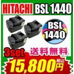 日立 HITACHI BSL1440 3セット 互換バッテリー 激安 14.4V 4.0AH 4000mAh 1年保証
