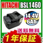 日立 HITACHI BSL1460 互換バッテリー 激安 14.4V 6.0AH 6000mAh サムスン社セル搭載 純正より安い大容量
