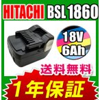 日立 HITACHI BSL1860 互換バッテリー 激安 18V 6.0AH 6000mAh サムスン社セル搭載 1年保証 BSL1850