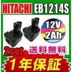 日立 HITACHI EB1214S EB1220BL EB1212S EB1230 2セット 互換バッテリー 激安 12V 2.0AH  1年保証
