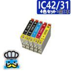 プリンターインク EPSON エプソン IC42/31 4色セット+黒  互換インク IC4CL42/31 対応機種: PX-V630 PX-A650