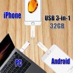iPhone USBメモリ フラッシュ ドライブ 3-in-1 32gb iDragon 容量不足解消 アイフォン Windows PC MAC Aandroid アンドロイド 対応