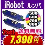 ルンバ iRobot 2セット 互換バッテリー 500・600・700・800シリーズ対応 14.4V 3.5Ah アイロボット 掃除機 激安 1年保証