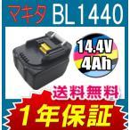 マキタ MAKITA BL1440 大容量 互換バッテリー 激安 14.4V 4.0AH 4000mAh サムスン社セル搭載 互換 マキタバッテリー 純正より安い