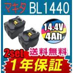 マキタ MAKITA BL1440 2セット大容量 互換バッテリー 激安 14.4V 4.0AH 4000mAh サムスン社セル搭載 互換 マキタバッテリー 1年保証