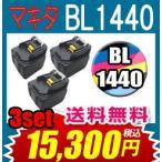 マキタ MAKITA BL1440 3セット互換バッテリー 激安 14.4V 4.0AH 4000mAh 互換 マキタバッテリー 純正より安い