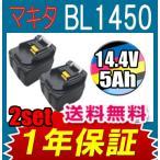 マキタ MAKITA BL1450 2セット大容量 互換バッテリー 激安 14.4V 5.0AH 5000mAh サムスン社セル搭載 互換 マキタバッテリー 1年保証